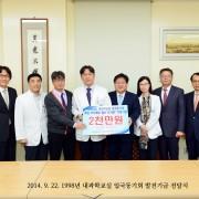20140922 내과입국동기회