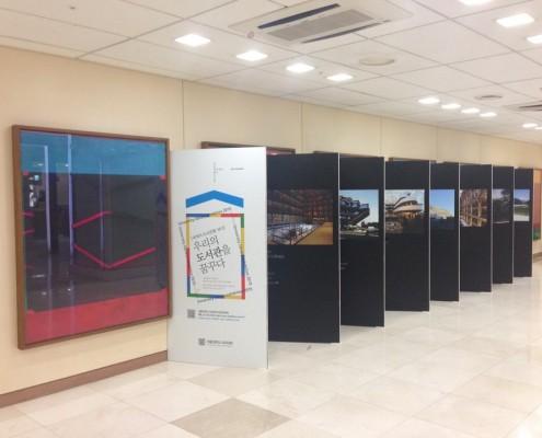 세계의 도서관 전시-보라매